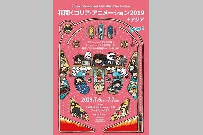 【7/6-7・名古屋開催】第10回を記念した特別作品の上映も!「花開くコリア・アニメーション2019+アジア」
