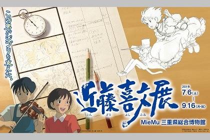【7/6~】「この男がジブリを支えた。近藤喜文展」三重県総合博物館(MieMu:みえむ)で開催!ご招待券をプレゼント!
