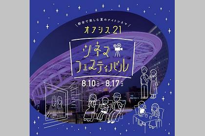 """名古屋・栄のオアシス21が""""野外映画館""""に!「オアシス21シネマフェスティバル」初開催!"""