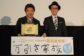 「AKB指原さんの気持ちわかった」映画『万引き家族』帰国後初の名古屋試写会に是枝監督とリリーさんが登壇