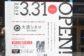 【3/31~】大須シネマがオープン!名画や話題作、アニメ、短編映画まで手羽先を片手に楽しもう!