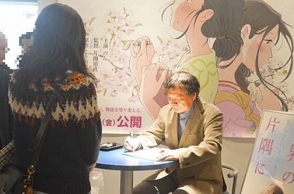 映画『この世界の(さらにいくつもの)片隅に』伏見ミリオン座で片渕須直監督舞台挨拶とサイン会