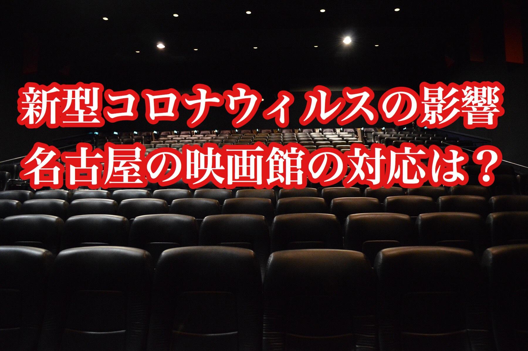 新型コロナウイルスの影響で映画の公開延期も 名古屋市内の映画館の対応は?