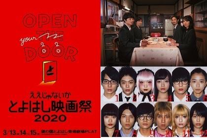 【3/13~15】3日間で31作品上映!斉藤由貴さん、舘ひろしさんも登壇予定!「ええじゃないか とよはし映画祭2020」
