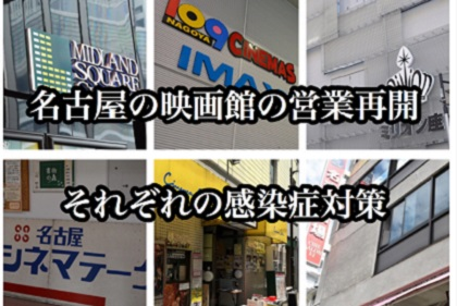 復館!営業再開!緊急事態宣言・休業要請解除後の名古屋の映画館 来場者へのお願い