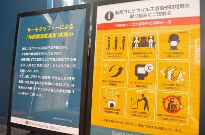 名古屋駅前のシネコン・ミッドランドスクエアシネマ 徹底した感染予防対策で営業再開