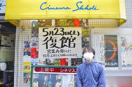 26席のミニシアターとしてリスタート!名古屋駅西口のシネマスコーレが営業再開
