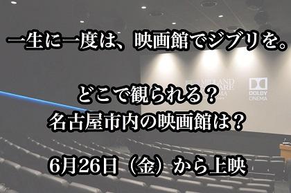 ジブリ映画4作品『風の谷のナウシカ』『もののけ姫』『千と千尋の神隠し』『ゲド戦記』を上映する名古屋・愛知の映画館