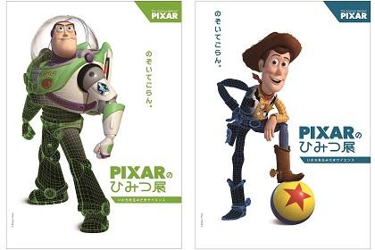 """PIXARのひみつ""に触れる 11月28日より名古屋市科学館で「PIXAR のひみつ展 いのちを生みだすサイエンス」開催"