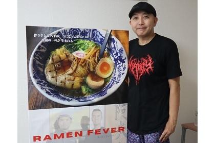 実はラーメンには興味がなかった?! 映画『RAMEN FEVER』 小林真里監督、名古屋でインタビュー