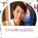 Cineanagoya(シネアナゴヤ)/水野由美子